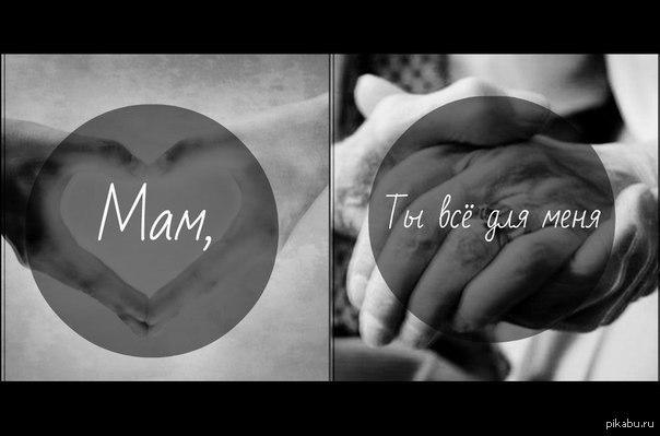 Мама я тебя люблю молитва