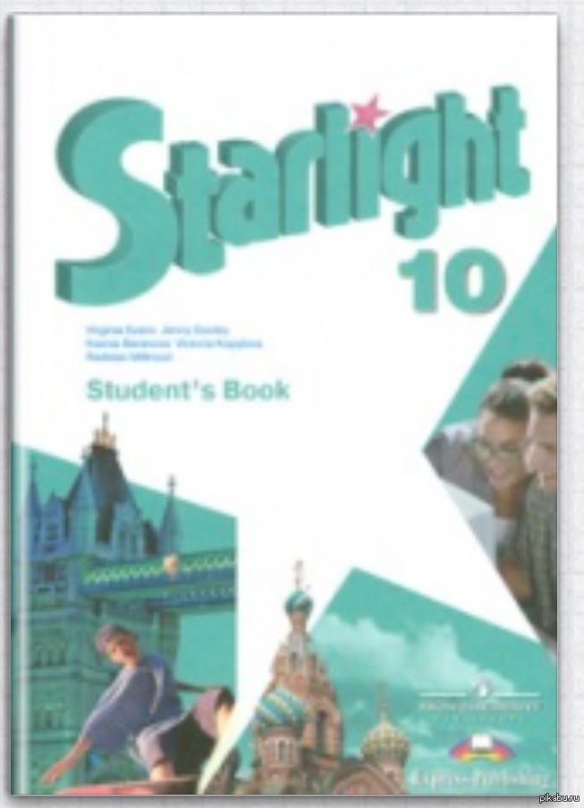 Starlight 10 рабочая тетрадь pdf