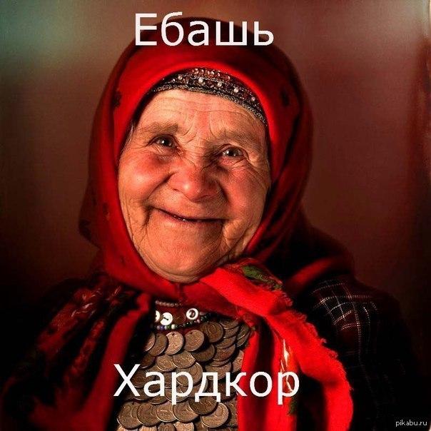 Фото жирной бабули 12 фотография