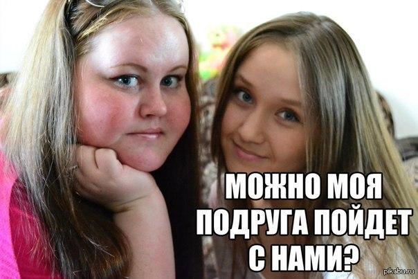 фото жирная подруга