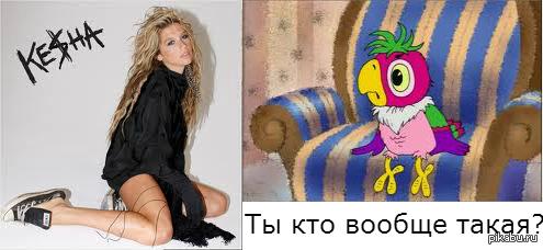 popugay-kesha-porno