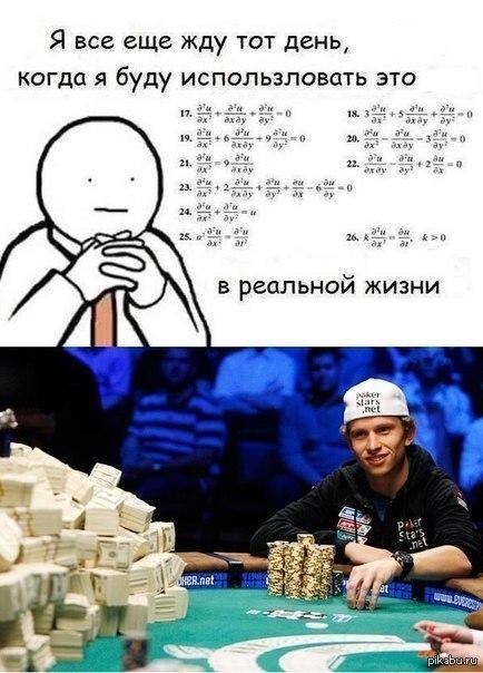Тьма покер учеба математика