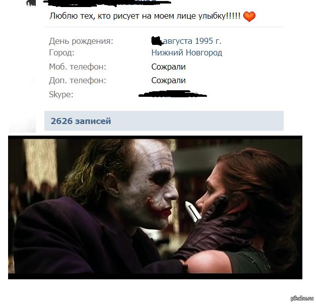 ты и джокер: