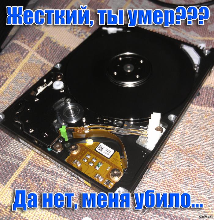 Жесткий диск умер