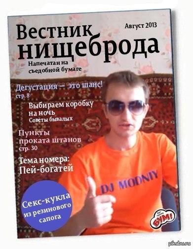 Вестник нищеброда! №4   журнал, вестник нищеброда, жизнь