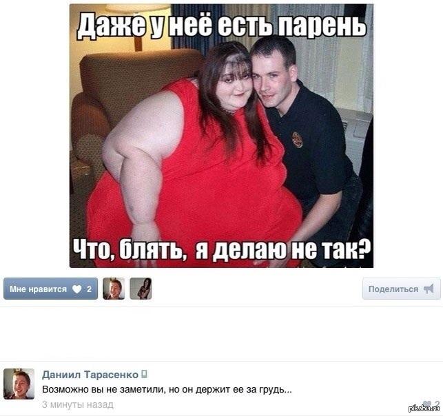 Комментарии в вк ВКонтакте, толстые: pikabu.ru/story/kommentarii_v_vk_1542522