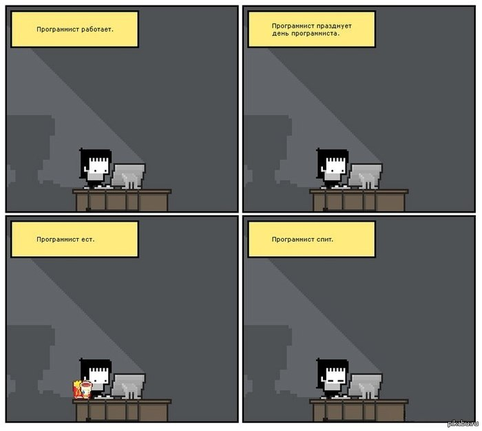 День программиста комиксы