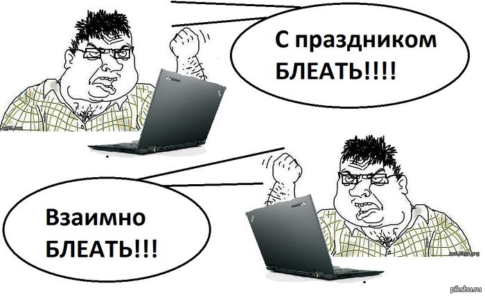 Программиста день программиста