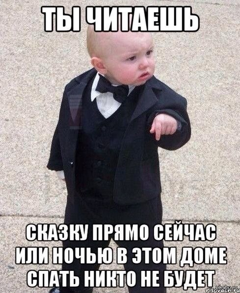 Baby Godfather is an image macro series featuring a scowling baby dressed in a tuxedo with a bowtie pointing to the ground with his index finger