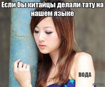 Если бы китайцы делали тату на русском
