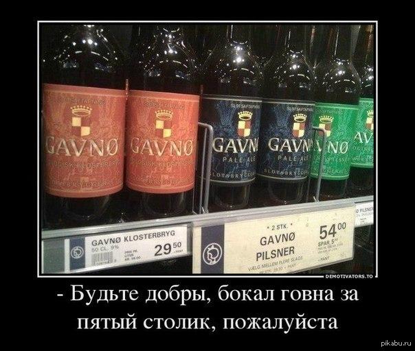 Фото пиво с говном 4 фотография