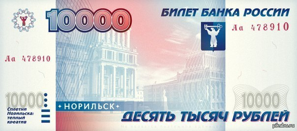 Центробанк РФ принял решение выпустить новую купюру номиналом 10 ...