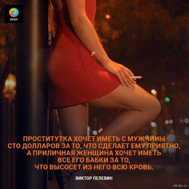 poslovitsi-pro-prostitutok