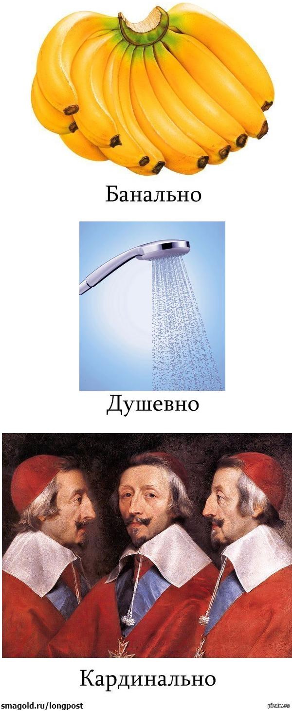 Значения слова банально 2 фотография