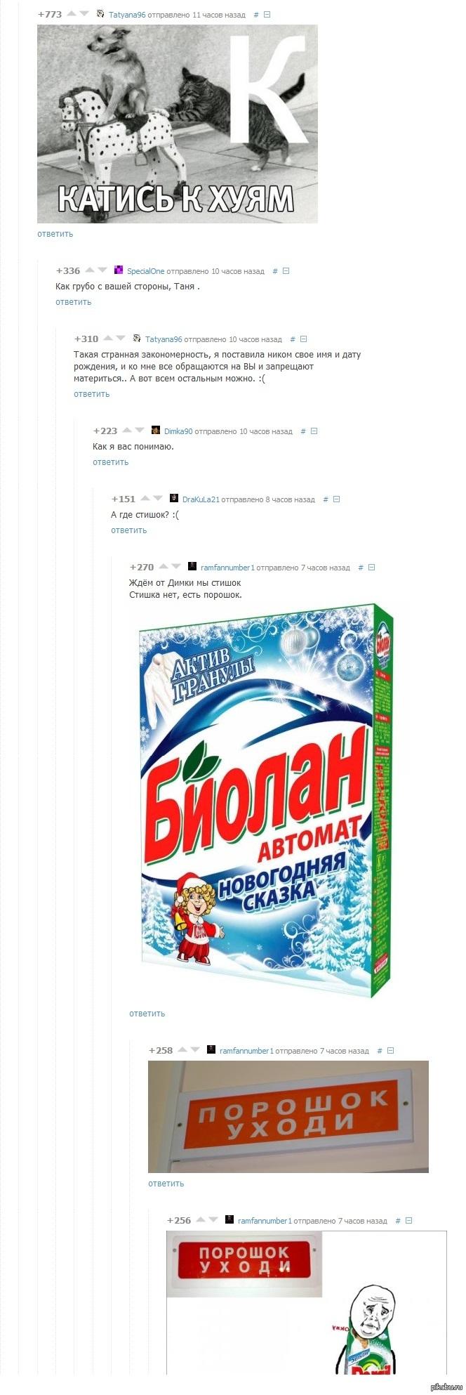 """Минутка поэзии на Пикабу <a href=""""http://pikabu.ru/story/krik_dushi_ili_o_nabolevshem_1583349#comment_16502623"""">#comment_16502623</a>"""