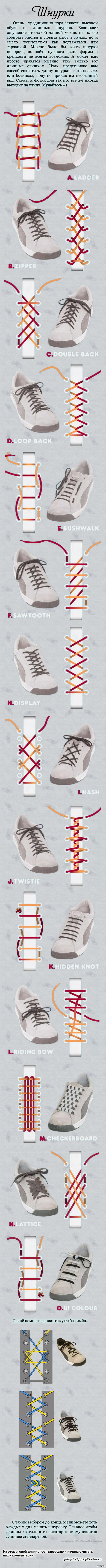 Шнурки Необычные способы шнуровки, решение  проблемы длинных шнурков.  DIMONOVON выкладывал но у него слишком мелко и не все.  шнурки, длиннопост, обувь, шнуровка