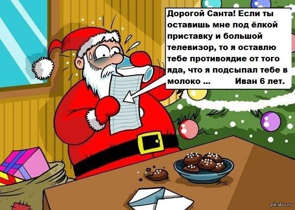дед мороз прикол: