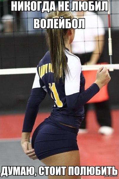 Самая красивая попа волейбола
