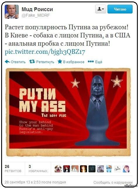 Аннексию Крыма назовут авантюрой, отбросившей Россию на десятилетия назад, - МИД - Цензор.НЕТ 2477