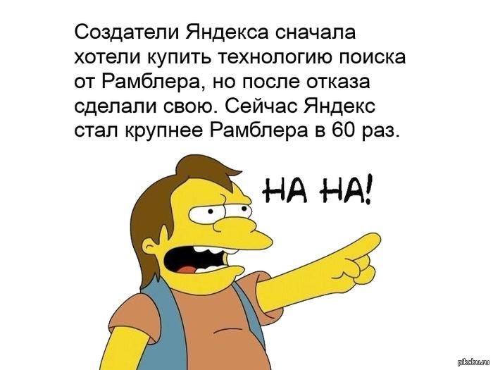 Яндекс и Рамблер