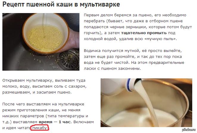 Варить пшенную кашу рецепт