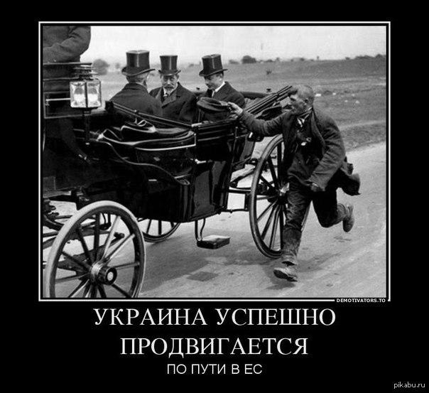 """""""Я поражен тем, как украинцы защищают свой выбор. Ваше место в Европе"""", - вице-президент Европарламента - Цензор.НЕТ 4371"""