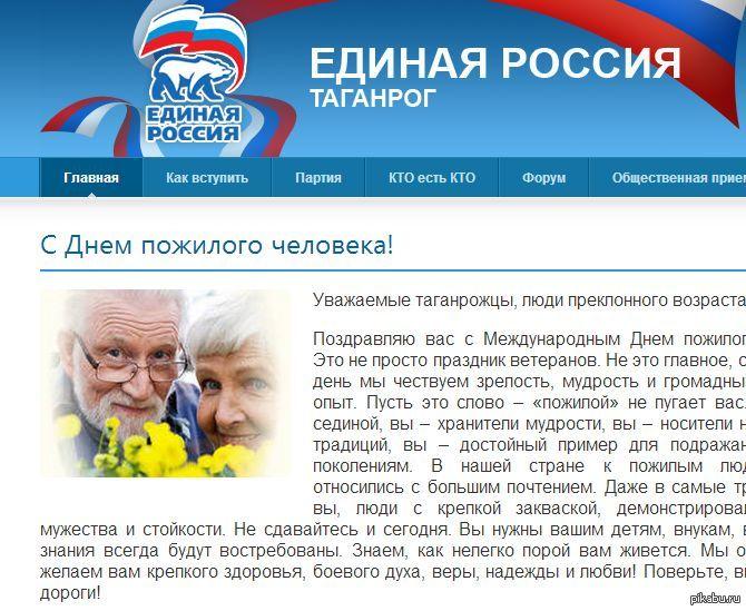 Поздравление путина с днём пожилых людей