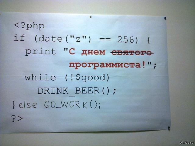 День программиста код поздравление