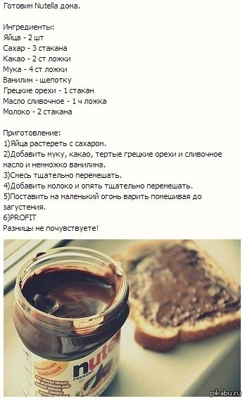 Рецепт нутеллы в домашних условиях с пошагово простые