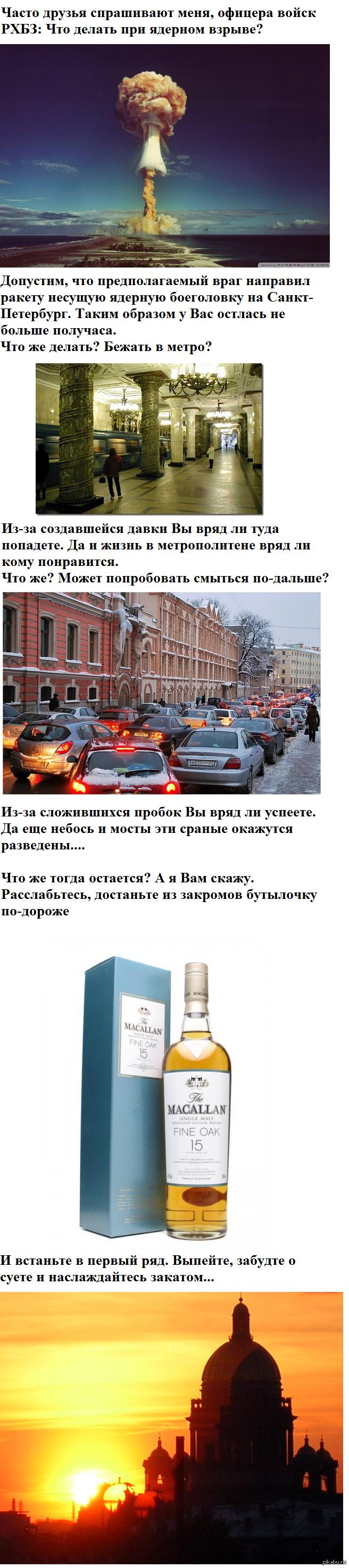 этот действия при ядерной атаке спб аренду Новосибирская