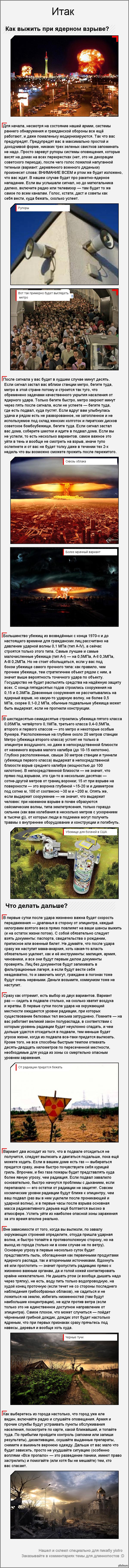 http://s.pikabu.ru/post_img/2013/10/09/9/1381328379_1362972988.png
