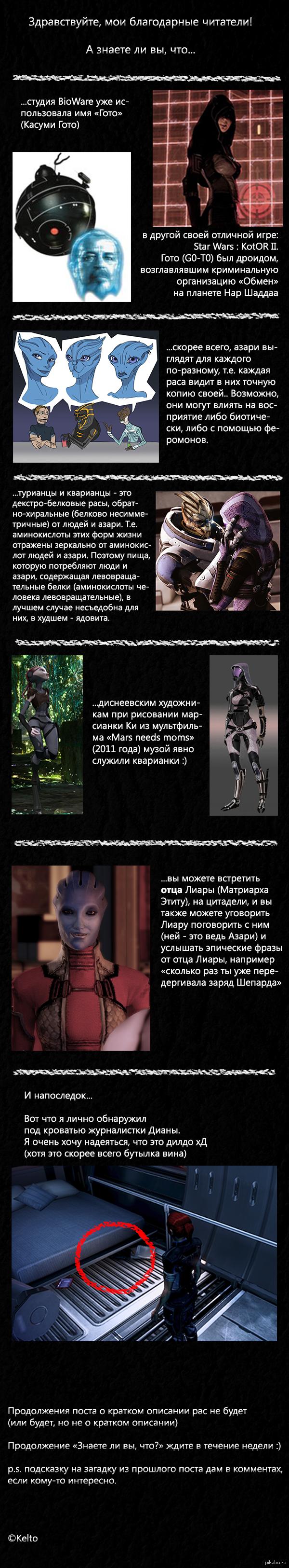 [Mass Effect] Знаете ли вы?... Часть 1. Несколько занимательных фактов о Масс Эффект :)