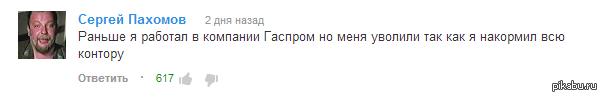 Единственный нормальный работник Газпрома