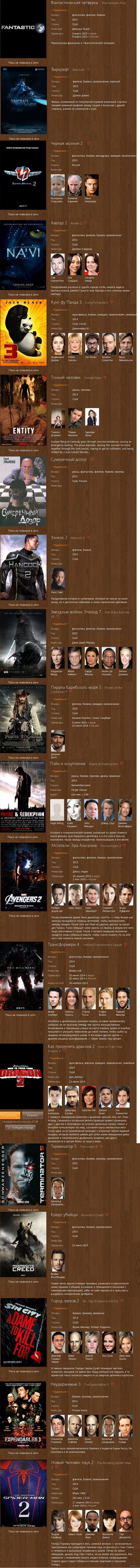 Фильмы, которые выйдут в 2014-2015                             Длин пост А ты какой ждешь?
