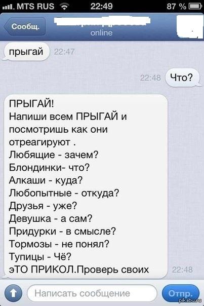 приколы над друзьями: