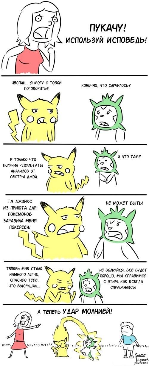 комикс покемон