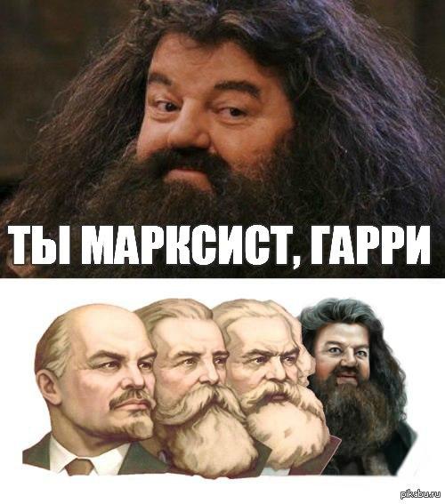 Ленин, Маркс, Энгельс... Хагрид?