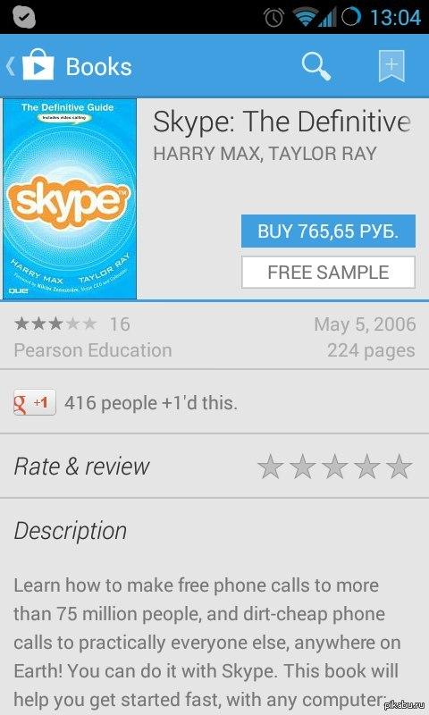 Руководство по пользованию скайпом в трендах на Гугл Плэй. Надо брать, я думаю.