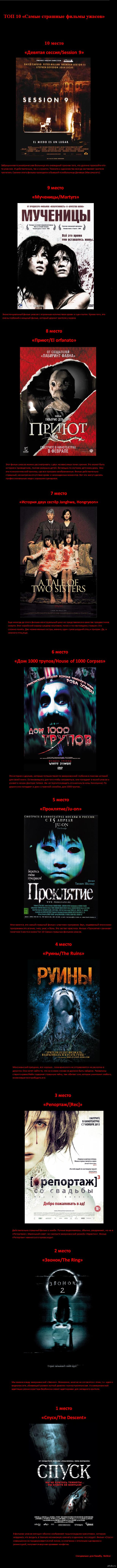 Фильмы топ самых страшных фильмов ужасов - 3