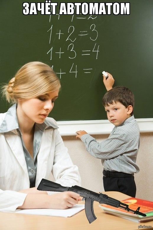 фото ученик и учительница