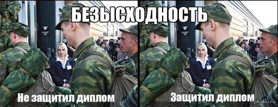 pizda-skoro-v-armiyu