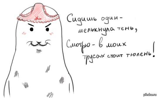 Немного тюленя Взято с vk.com/the_seal_of_love