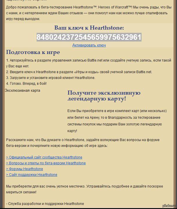 ���� HearthStone �� ���� �����, ����� ����� ����  wow, ������, �����, \:\)