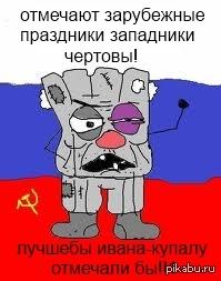 Как же вы задолбали! ко-ко-ко западный празник! А компьютер у вас с операционкой российские? Ну так выкиньте их на*уй, ОНИ ЖЕ ЗАПАДНЫЕ!