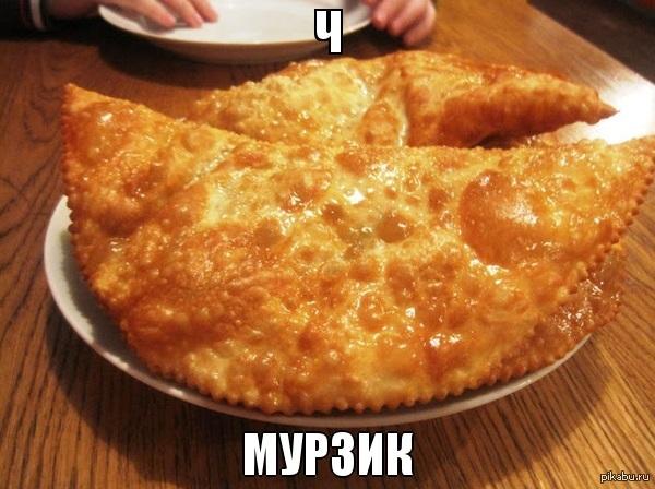 чёбуреки рецепт с фото пошагово