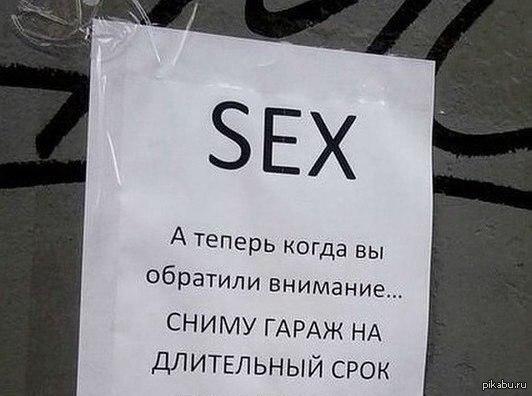 объявления секс: