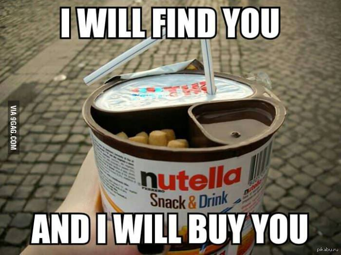 я найду тебя как: