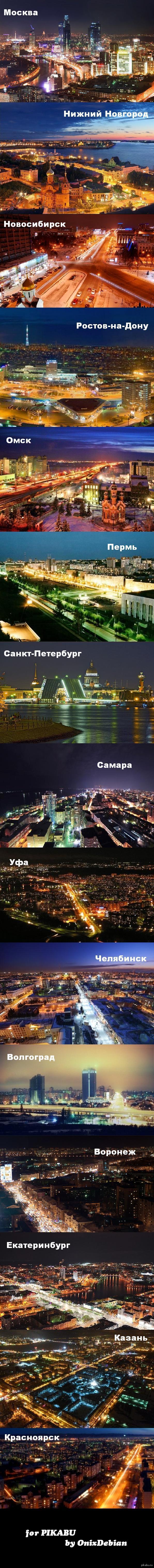 Ночные города России. Длиннопост. Закинь свой ночной город в коммент ;)