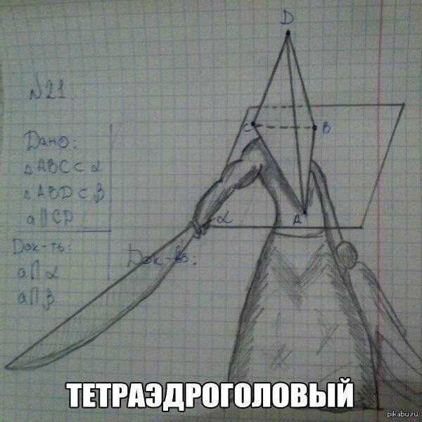 значок принадлежит в геометрии: