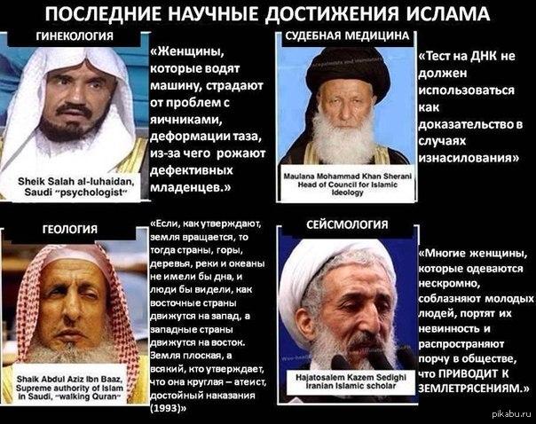 Наука ислама скачать картинку